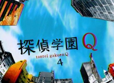 探偵学園Q 第4話 「ネットの恐怖からメグを救え」