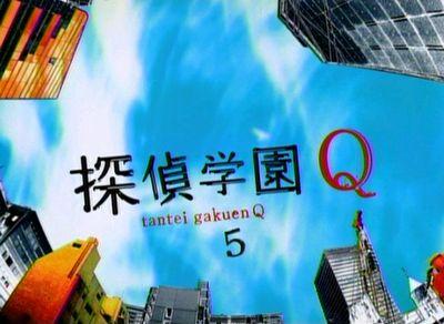 探偵学園Q 第5話 「ネットの恋!すれ違いの悲劇」
