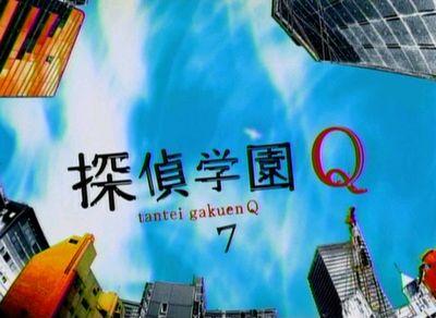 探偵学園Q 第7話 「父との戦い!俺は友達を救う」