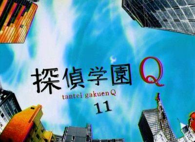 探偵学園Q 第11話(最終回) 「最後の約束に込めた想い!」