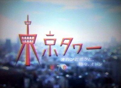 東京タワー ~オカンとボクと、時々、オトン~