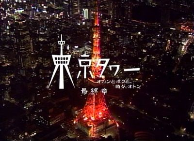 東京タワー ~オカンとボクと、時々、オトン~ 最終章