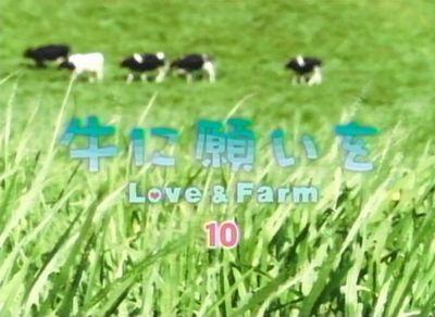 牛に願いを - Love&Farm -