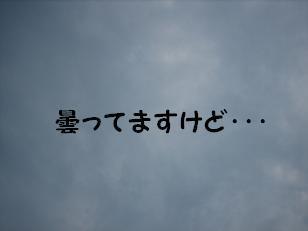 曇ってまっする