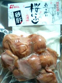 砂肝ハム原型