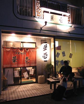 hanaichisoto