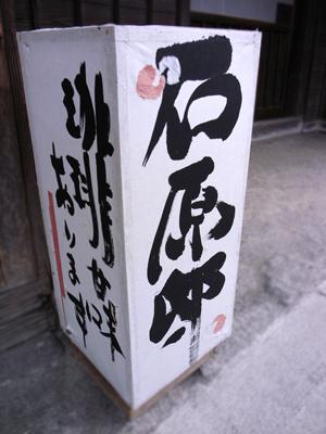 ishikanban