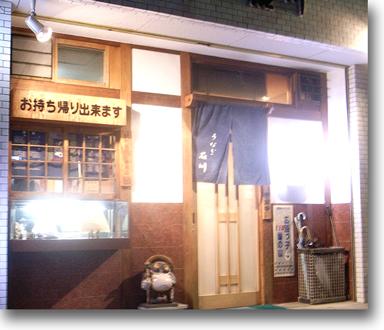 isikawasoto