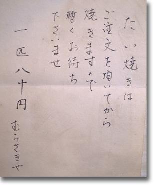 muraharigami