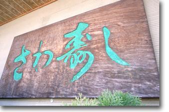 sawasushikanban