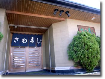 sawasushisoto