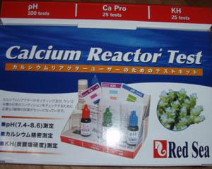 レッドシー カルシウムリアクターテスト
