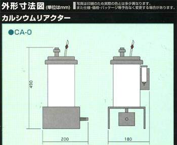 カルシウムリアクターCA-0の寸法