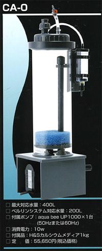 カルシウムリアクターCA-0