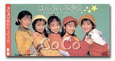 cd_cocos021.jpg