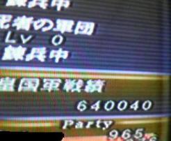 20070224senseki.jpg