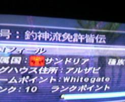 20070327fishgod.jpg