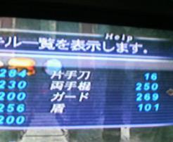 20070506gardaoji.jpg