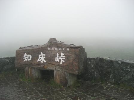 2006_siretoko.jpg