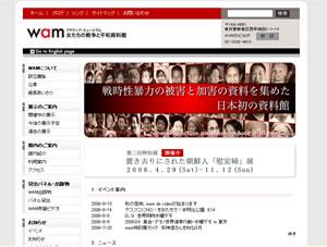 wamウェブサイト