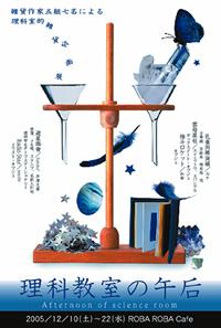2005年12月グループ展「理科教室の午后」