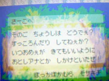 モサキチからの手紙