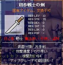 初歩戦士の剣