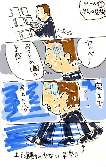 かん危機01