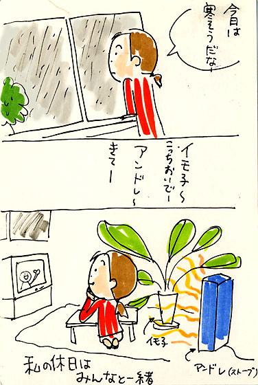 イモ子と休日