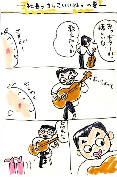 社長ギター