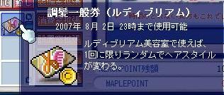maple00024.jpg