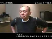ダウンタウン松本「松本人志すべてを語る」