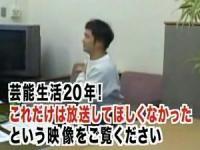 ダウンタウンDX「芸能生活20年!これだけは放送して欲しくなかった映像!!」