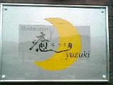 060416yuzuki7.jpg