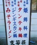 060422sikotsuko.jpg