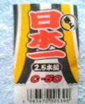 060618nipponichi.jpg