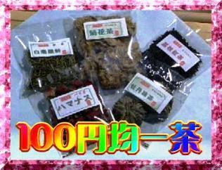 中国茶百円均一