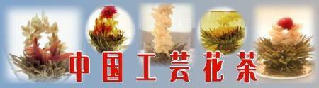 中国工芸花茶