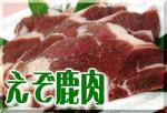 エゾシカ肉1
