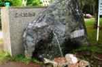 内別川湧水公園