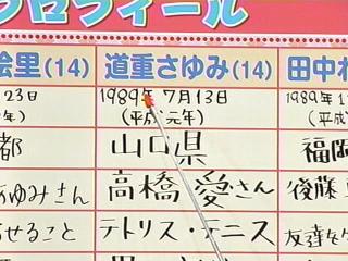 030731_utaban_280.jpg
