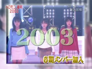 2003_6s_296.jpg