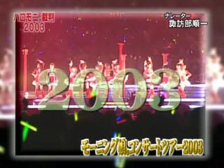 2003_6s_297.jpg