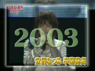 2003_6s_299.jpg