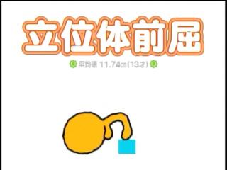6_s_sokutei_19.jpg