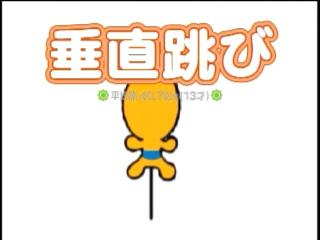 6_s_sokutei_26.jpg