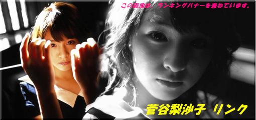 Zk_sugaya_link_1.jpg