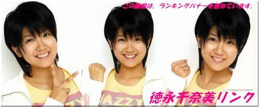 Zk_tokunaga_link_1.jpg