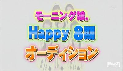 happy8_0609101.jpg