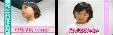 kids_nakajima_1.jpg